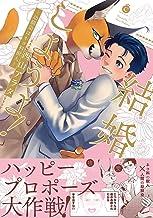 表紙: 結婚しようよ!~幼馴染はネコ科獣人~【特典付き】 (シャルルコミックス)   西山アラタ
