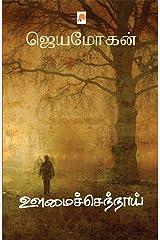 Oomaichennaai (Tamil) Kindle Edition