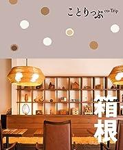 表紙: ことりっぷ 箱根 | 昭文社