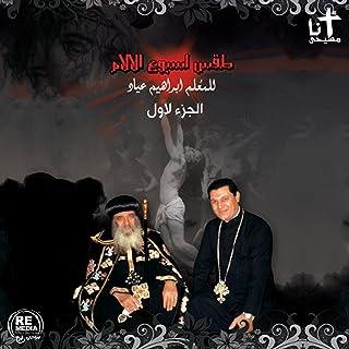 Tarteb Aamel El La'an
