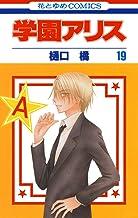 表紙: 学園アリス 19 (花とゆめコミックス) | 樋口橘
