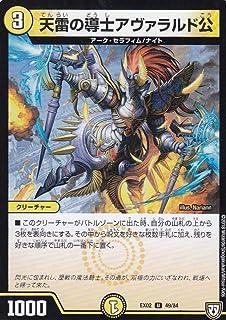 デュエルマスターズ DMEX02 49/84 天雷の導士アヴァラルド公 (アンコモン U) DMEX-02 デュエマクエスト・パック 伝説の最強戦略12