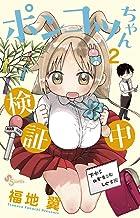 ポンコツちゃん検証中 (2) (少年サンデーコミックス)