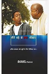 मैंने बड़े से क्या सीखा।: अधिक सफलता और खुशी के लिए निर्विवाद ज्ञान । (Hindi Edition) Kindle Edition