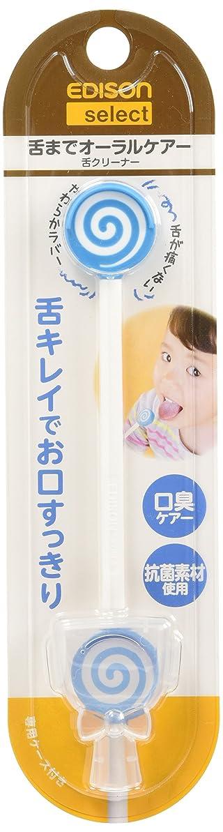 チャーター層個人的にエジソン 舌クリーナー エジソンの舌クリーナー ソーダ (子ども~大人が対象) 舌の汚れをさっと取り除ける