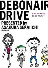 表紙: デボネア・ドライブ3 (ビームコミックス) | 朝倉 世界一