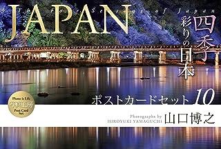 「JAPAN」ポストカードセット 10枚入り
