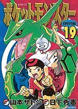 表紙: ポケットモンスタースペシャル(19) (てんとう虫コミックススペシャル) | 山本サトシ