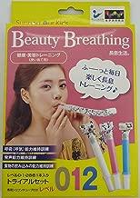 【長息生活】 Beauty Breathing トライアルセット0,1,2 各1本入 美容・健康トレーニング用吹き戻し(B T)
