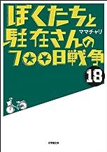 表紙: ぼくたちと駐在さんの700日戦争18 (小学館文庫) | ママチャリ