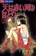 表紙: 天は赤い河のほとり(2) (フラワーコミックス) | 篠原千絵