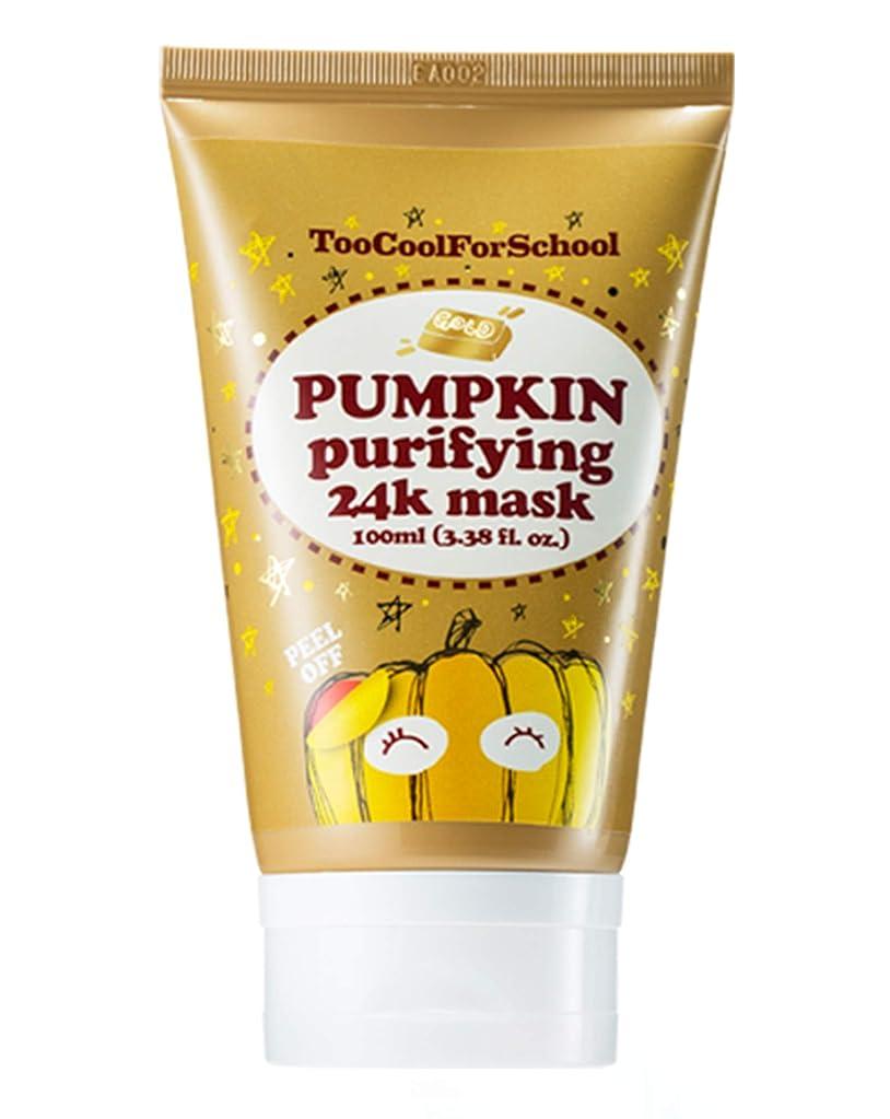 延ばすポーク溶岩Too Cool for School トゥークールフォ―スクール Pumpkin Purifying 24K Mask 100 ml