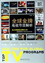 Global gold TV shows analysis (Chinese Edition)
