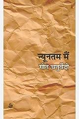 Nyoonatam Main (Hindi Edition) Kindle Edition