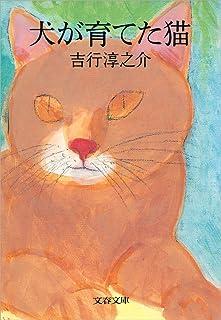 犬が育てた猫 (文春文庫)