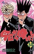 表紙: 今日から俺は!!(34) (少年サンデーコミックス) | 西森博之