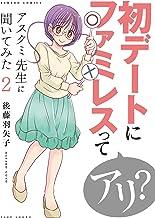 表紙: アスクミ先生に聞いてみた【カラーページ増量版】 (2) (バンブーコミックス) | 後藤羽矢子