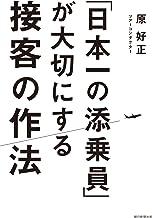 表紙: 「日本一の添乗員」が大切にする接客の作法   原好正