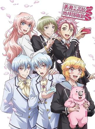 美男高校地球防衛部LOVE! LOVE! LOVE! Blu-ray