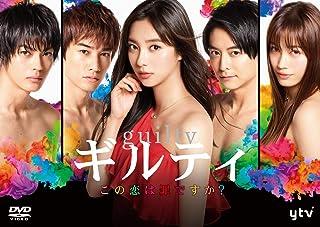 ギルティ ~この恋は罪ですか?~ DVD-BOX