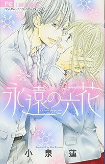 永遠の六花 (少コミフラワーコミックス)