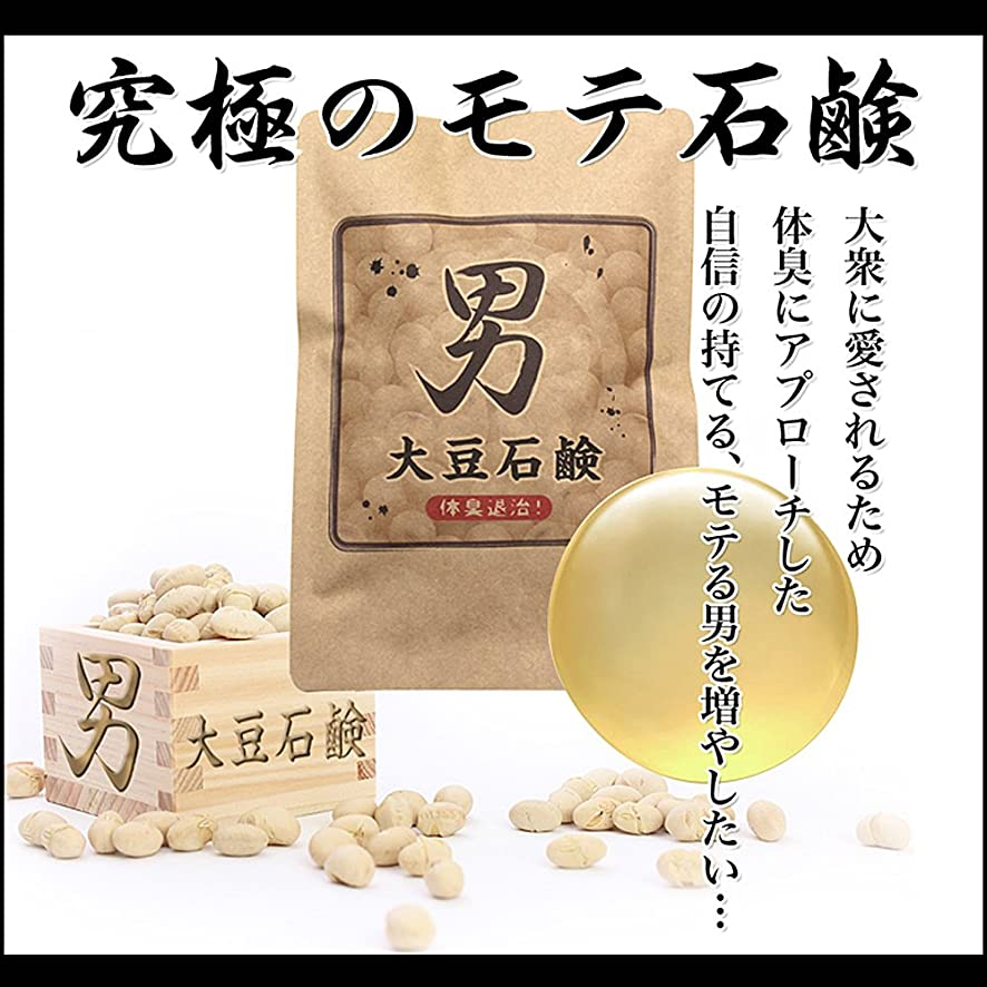 科学者登録大洪水男大豆石鹸(セリュードボーテ ピュアソープ)