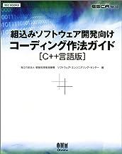 組込みソフトウェア開発向けコーディング作法ガイド C++言語版 (SEC BOOKS)