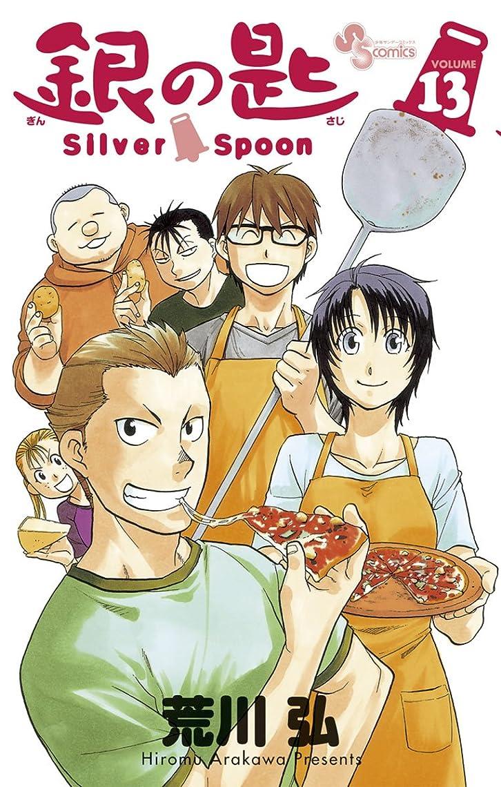 分解する道路先銀の匙 Silver Spoon(13) (少年サンデーコミックス)