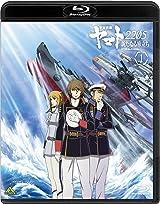 宇宙戦艦ヤマト2205 新たなる旅立ち 1 [Blu-ray]