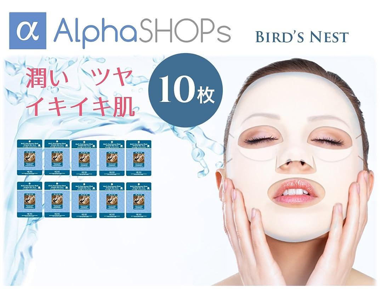 重々しい売り手いろいろ10枚セット アナツバメの巣 エッセンスマスク 韓国コスメ MIJIN(ミジン)
