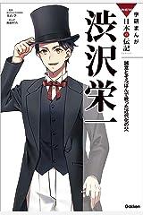 渋沢栄一 (学研まんが NEW日本の伝記) Kindle版