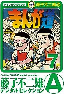 まんが道(7) (藤子不二雄(A)デジタルセレクション)