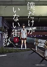 表紙: 僕だけがいない街(3) (角川コミックス・エース) | 三部 けい