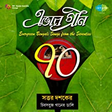 Best jatileswar mukherjee songs Reviews