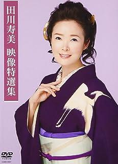 田川寿美映像特選集 [DVD]