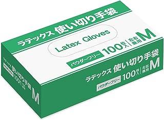 ラテックス手袋 使い捨て手袋 使い切り手袋 左右兼用 100枚入り パウダーフリー 粉無し (M)