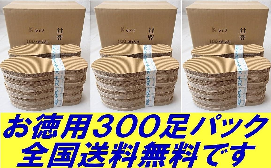 シャッターはぁ重力アシートKタイプお得用パック300足入り (26.5~27.0cm)