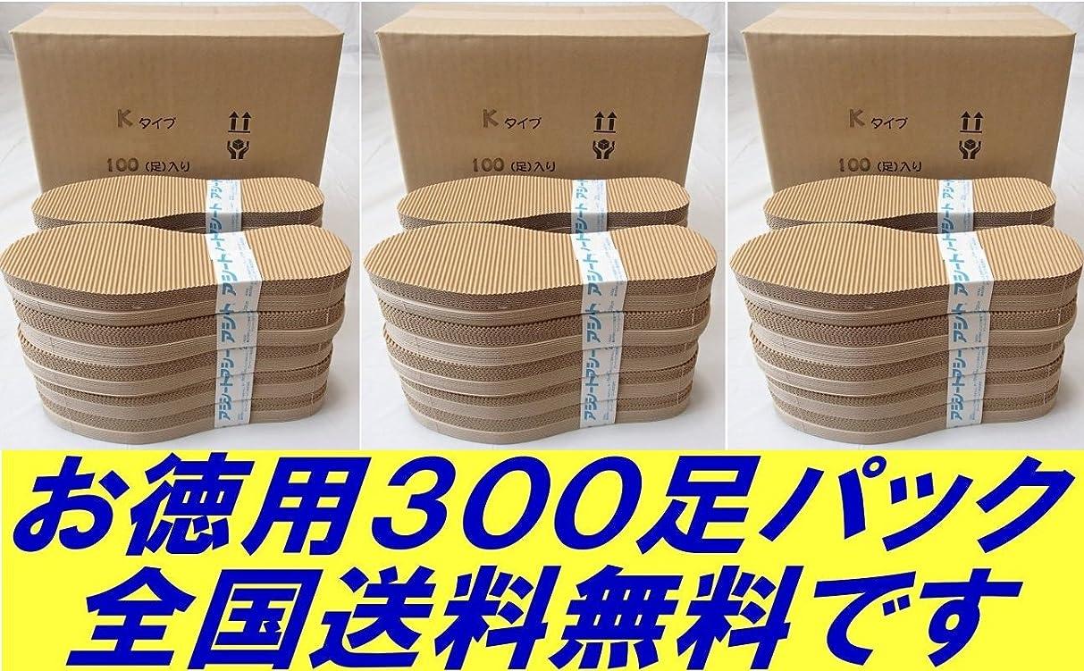 船形アレイスキムアシートKタイプお得用パック300足入り (21.5~22.0cm)