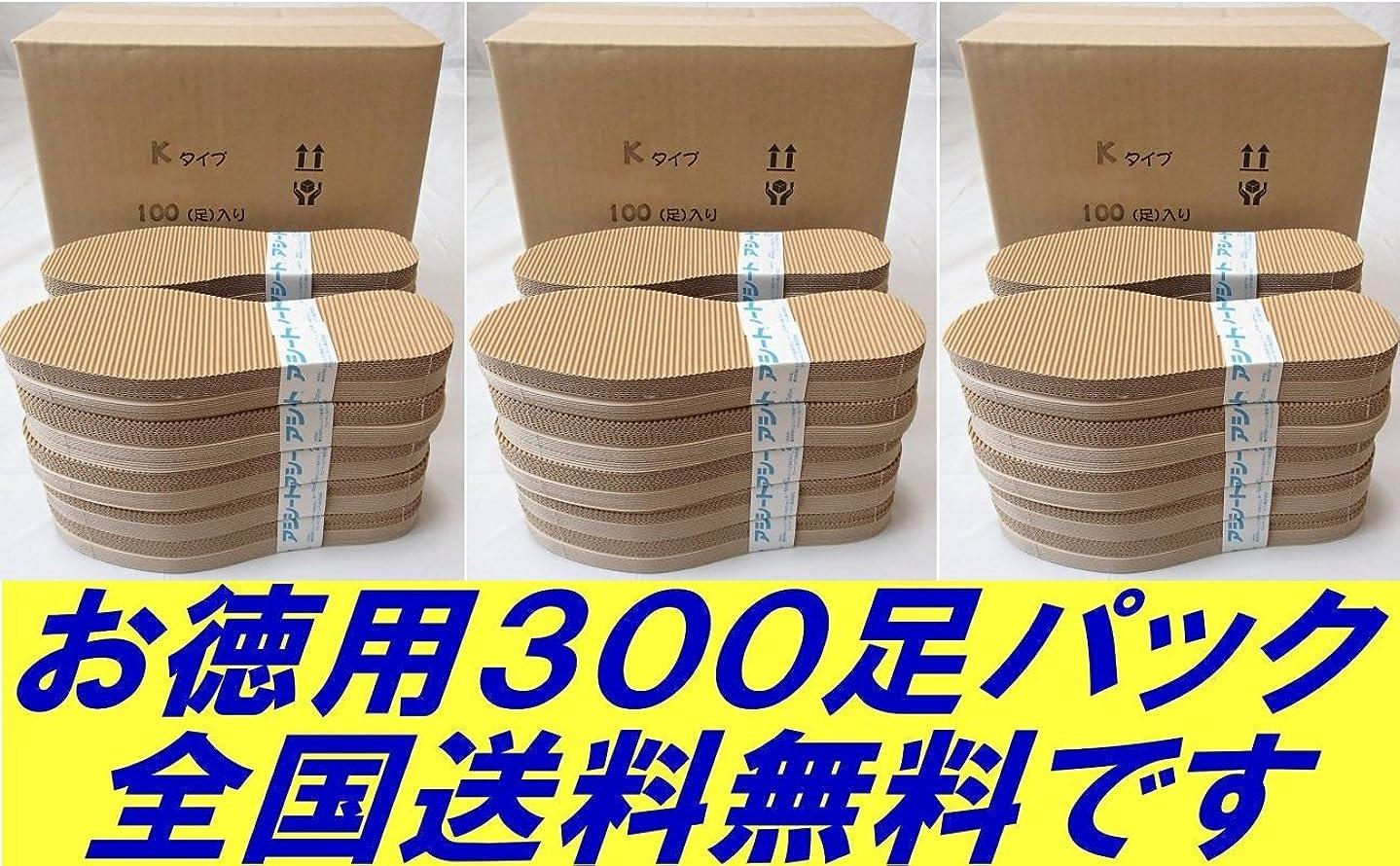 お母さん軽食お別れアシートKタイプお得用パック300足入り (26.5~27.0cm)