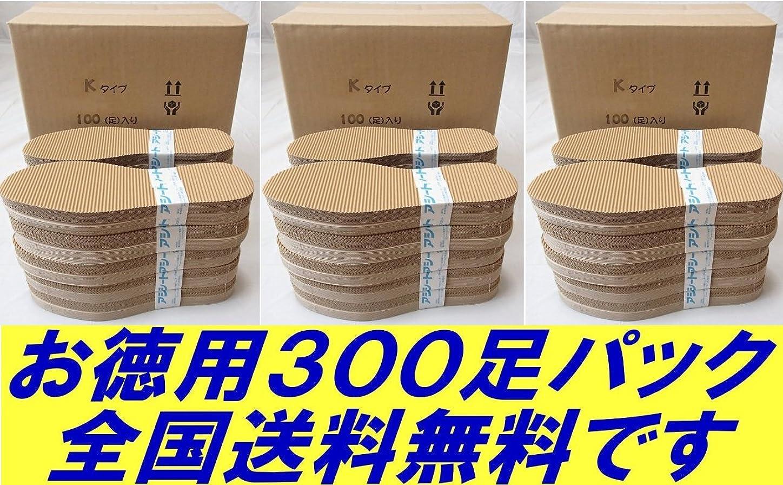 アラーム誰もペレグリネーションアシートKタイプお得用パック300足入り (26.5~27.0cm)