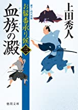 表紙: お髷番承り候三 血族の澱 (徳間文庫) | 上田秀人