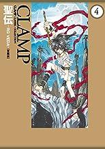 表紙: 聖伝-RG VEDA-[愛蔵版](4) (カドカワデジタルコミックス) | CLAMP