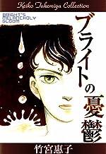 表紙: ブライトの憂鬱 | 竹宮惠子