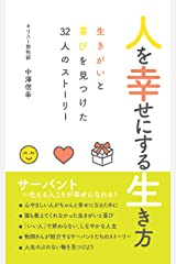 人を幸せにする生き方: 生きがいと喜びを見つけた32人のストーリー Kindle版