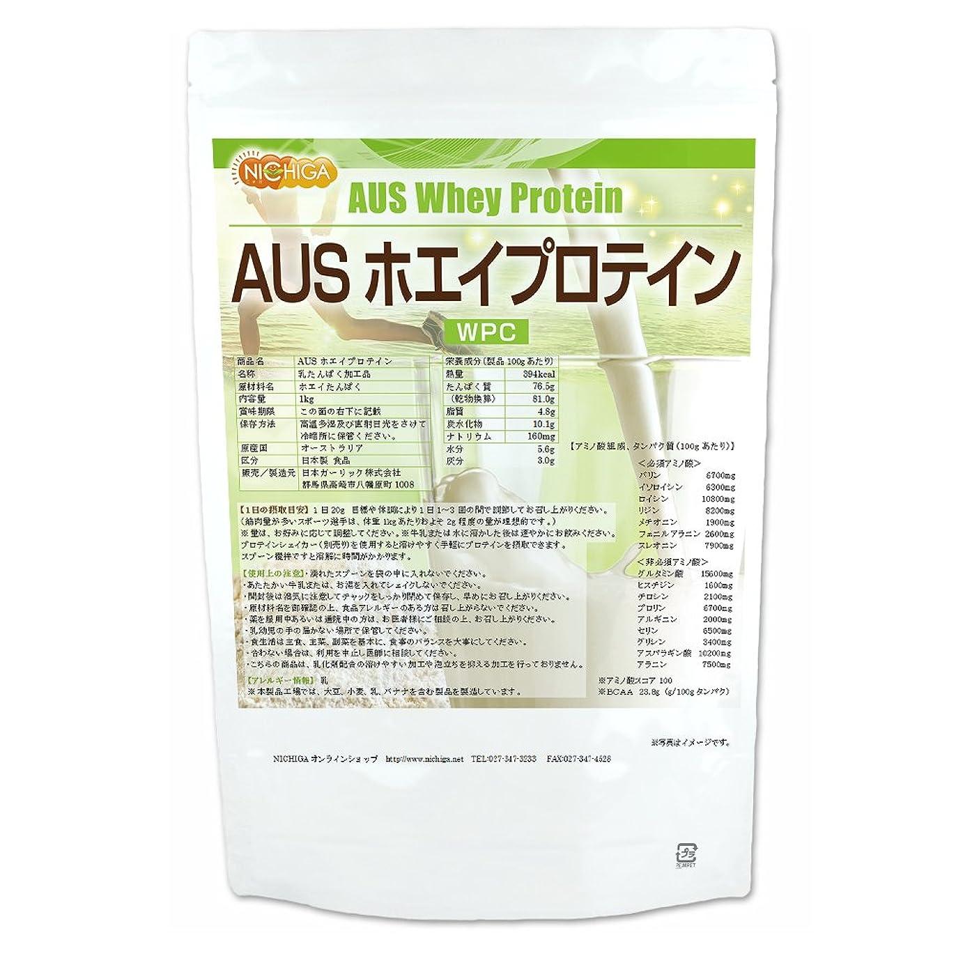 とげ時期尚早未使用AUS ホエイプロテイン グラスフェッド 1kg NICHIGA(ニチガ) WPC製法タンパク含有率81%