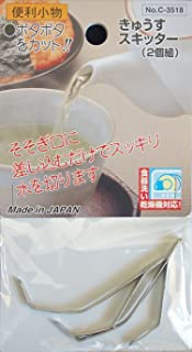 アズワン(As One) 便利小物 きゅうすスキッター(2個組) シルバー 50×35×H5mm C-3518/62-8234-44