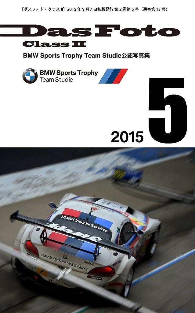きらきらシートまばたきDasFoto Class II: BMW Sports Trophy Team Studie公認写真集 Rd.5 (RGB BOOKS)