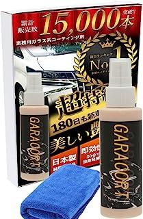 【GARACORT】 ガラコート ガラス系コーティング剤 自動車用 超撥水 保護 全車種全色対応 マイクロファイバークロス付き 洗車用品 (1本)