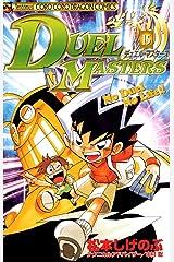 デュエル・マスターズ(15) (てんとう虫コミックス) Kindle版