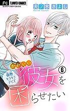 かわいい彼女を困らせたい【マイクロ】(6) (フラワーコミックス)